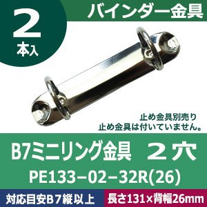 B7縦ミニリング金具 PE133-02-32R(26)(取付金具別途必要) 長さ131mm 背幅26mm 2穴 材質鉄 2本入1袋
