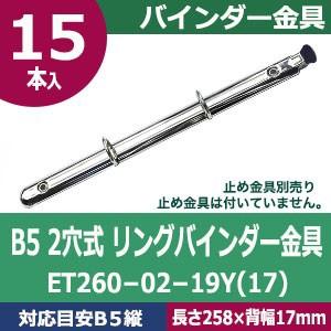 B5サイズ リングバインダー金具 ET260-02-19Y(17) 長さ258mm ×背幅17mm 背なし(取付金具別途必要)タイプ 2穴 鉄製 1本入