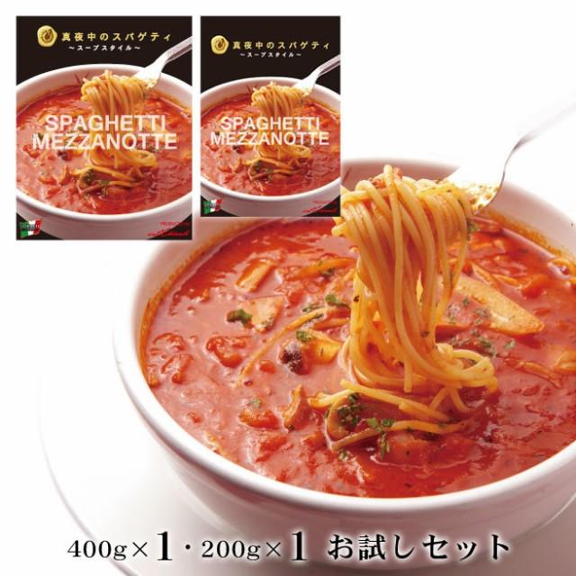 【送料無料(一部地域を除く)】真夜中のスパゲティ(少し辛目のガーリックトマトスープ仕立て冷凍パスタソース)[400g×1個、200g×1個]