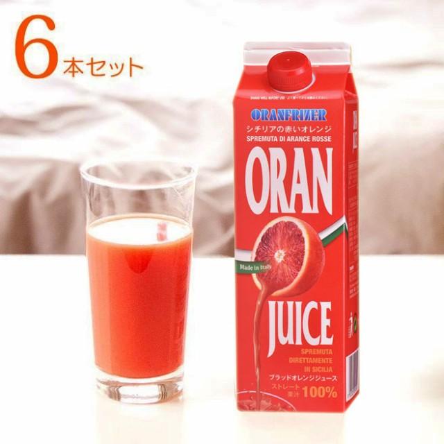 ブラッドオレンジジュース(タロッコジュース)/オランフリーゼル[冷凍・1000g]×6本