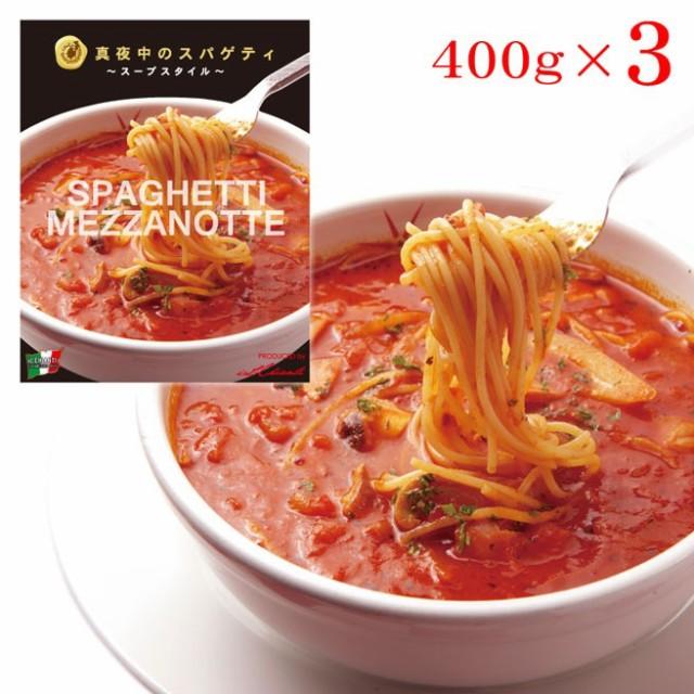 【送料無料(一部地域を除く)】真夜中のスパゲティ(少し辛目のガーリックトマトスープ仕立て冷凍パスタソース)[400g×3個・生スパ3袋付]