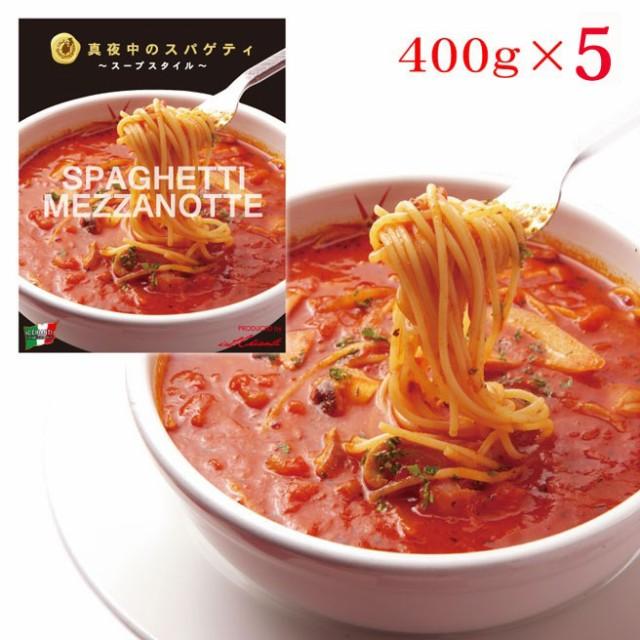 【送料無料(一部地域を除く)】真夜中のスパゲティ(少し辛目のガーリックトマトスープ仕立て冷凍パスタソース)[400g×5個・生スパ5袋付]