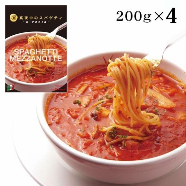 【送料無料(一部地域を除く)】真夜中のスパゲティ(少し辛目のガーリックトマトスープ仕立て冷凍パスタソース)[200g×4個・生スパ4袋付]