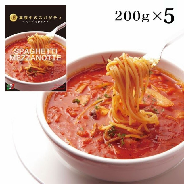 【送料無料(一部地域を除く)】真夜中のスパゲティ(少し辛目のガーリックトマトスープ仕立て冷凍パスタソース)[200g×5個・生スパ5袋付]