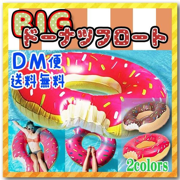 【ネコポス送料無料】選べる2色 ドーナツ フロート /120cm×120cm 浮き輪 ドーナッツ チョコ ピンク うきわ 浮輪 おしゃれ 大きい ドー