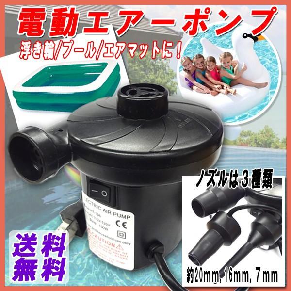 【送料無料】AC電源 電動 エアーポンプ ノズル3種 | 空気入れ 100V電源 コンセント 浮き輪 エアーマット ファミリープール 強力 ハイパ