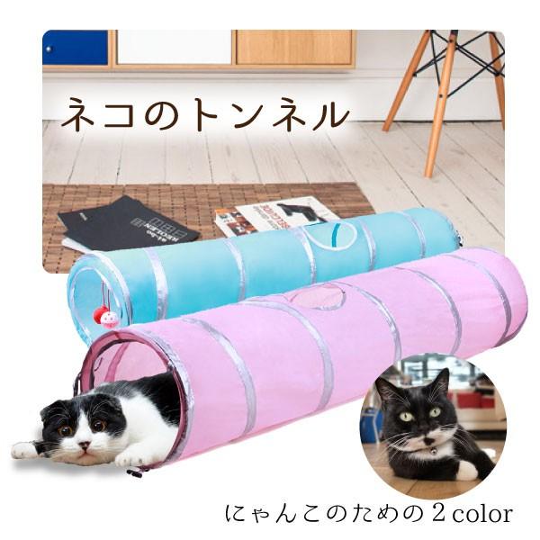 【ネコポス送料無料】ネコのトンネル かわいい 猫 おもちゃ キャットハウス 猫用 トンネル 連結 トンネルおもちゃ 折りたたみ おしゃれ