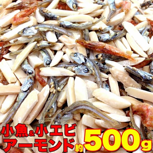 小魚&アーモンド&小エビどっさり500g
