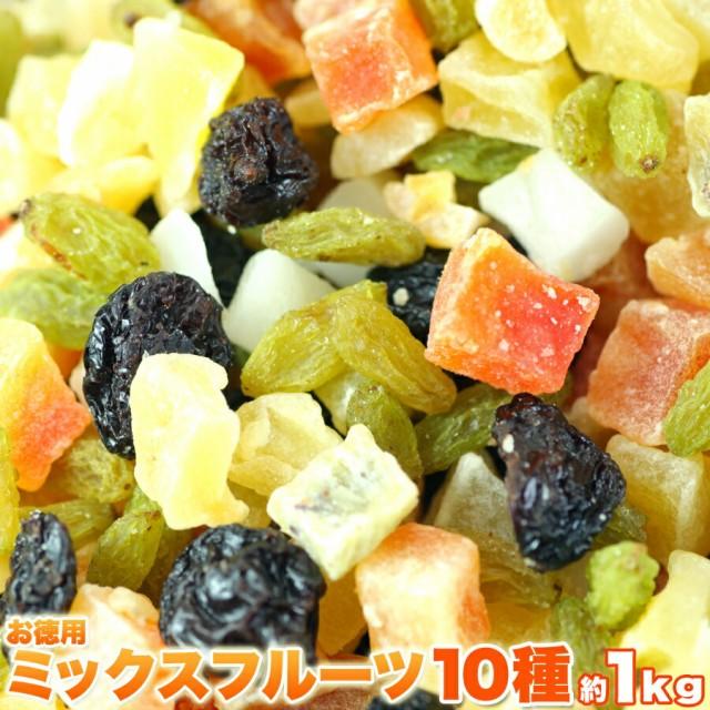 贅沢☆お徳用ミックスフルーツ10種類どっさり1kgパパイヤ レーズン マンゴー パイン イチゴ リンゴ スイーツ フルーツ グルメ 贈り物