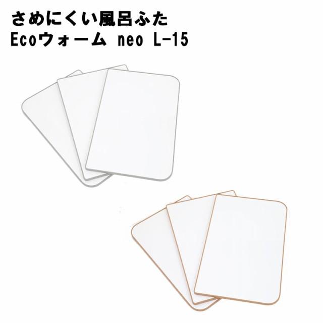 さめにくい風呂ふた ECOウォーム neo L-15 【日本製 冷めにくい エコ 風呂フタ 組合せ 組み合わせ L15 (商品サイズ730×1480mm) ケイマッ