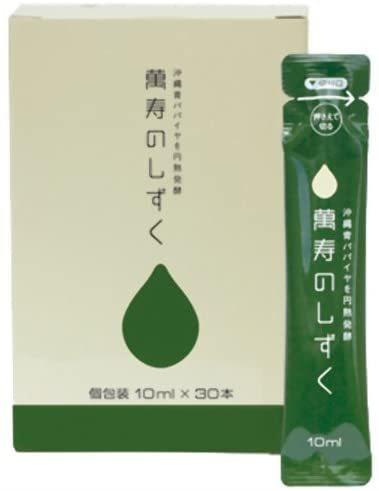 萬寿のしずく フレッシュパック(10ml×30個) 【熱帯資源植物研究所】