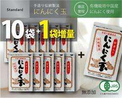 有機栽培中国産にんにく使用 にんにく玉(にんにく卵黄)60粒入セット 11袋(10袋+1袋おまけ) 燦樹