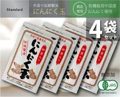 有機栽培中国産にんにく使用 にんにく玉(にんにく卵黄)60粒入 4袋セット 燦樹