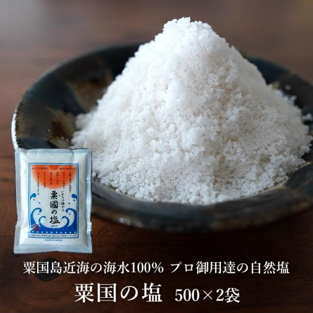 粟国の塩 500g×2袋 粟国島の自然海塩 送料無料