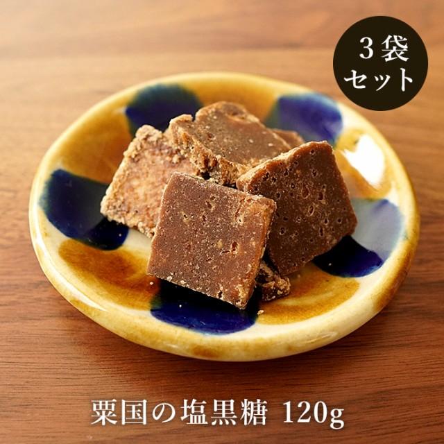 粟国の塩黒糖 120g×3袋 粟国の塩使用 加工黒糖 ミネラル補給 送料無料