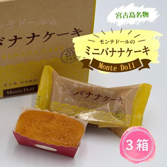 モンテドール ミニバナナケーキ(6個入) 3箱セット 送料無料 子どもから大人まで大人気 パウンドケーキ 沖縄特産品 お土産