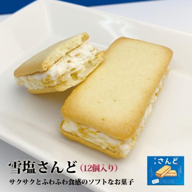 雪塩さんど(塩ホワイトチョコ味 6個入) 沖縄 宮古島 お土産 雪塩サンド 送料無料