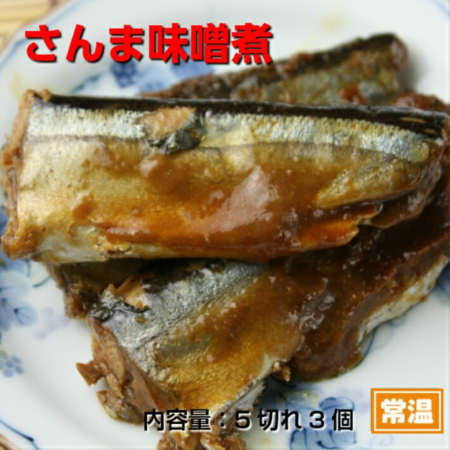 さんま味噌煮  マルトヨ食品 手作りさんま味噌煮 骨まで柔らかく食べれます 3個【秋刀魚味噌煮】【気仙沼 秋刀魚】さんま加工品