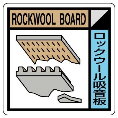 ユニット KK-306 建築業協会統一標識 ロックウール吸音板