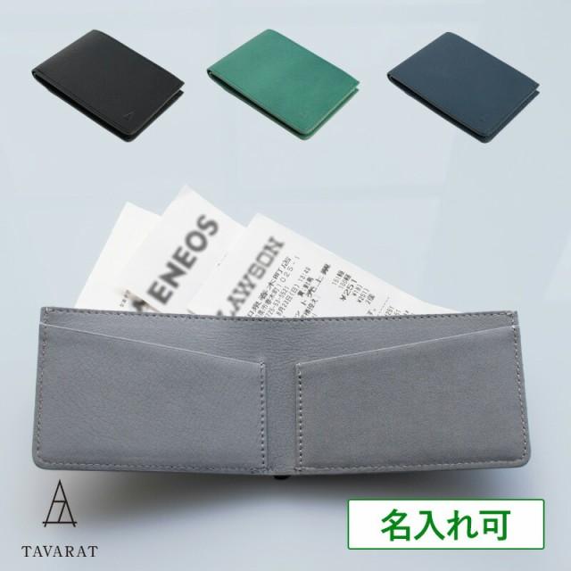 [タバラット]レシートホルダー 名入れ レシカ 本革 クレジットカードケース レシート入れ 領収書 日本製 ICカード入れ Tps-121 父の日