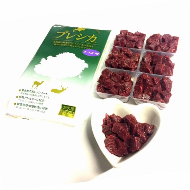 鹿肉 ロースブツ切り小分けタイプ 1kg 約42g×24個 北海道産 鹿肉 ドッグフード 無添加 鹿肉 犬用 生食 犬 手作りごはん