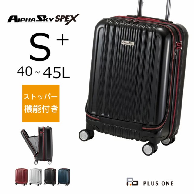 スーツケース ストッパー付き フロントオープン 拡張 Sサイズ 機内持ち込み 大容量 40L(45L) 軽量 HINOMOTO 静音 ダブルキャスター ビジ