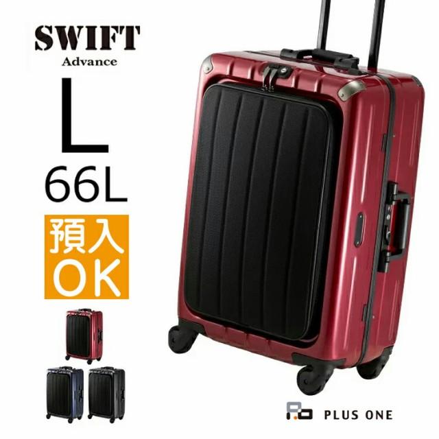 スーツケース フロントオープン フレームタイプ Lサイズ 66L 静音 HINOMOTO 軽量 高級 国内旅行 ビジネス 5泊 6泊 1週間 Advance swift