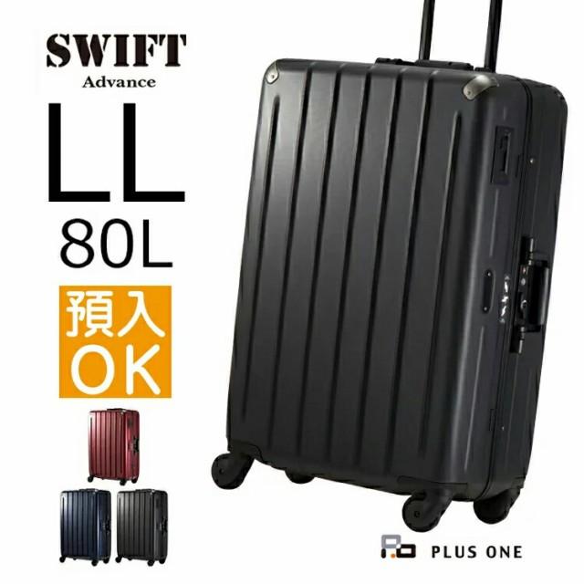 【50%OFF】スーツケース フレームタイプ LLサイズ 80L 静音 HINOMOTO 国内旅行 ビジネス 1週間以上 Advance swift アドバンス スウィフ