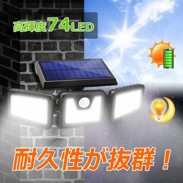 センサーライト ソーラー 屋外 ガーデンライト 人感センサー 自動点灯消灯 ソーラー充電 74LED IP65防水 取付簡単 高輝度 360°調整 壁掛