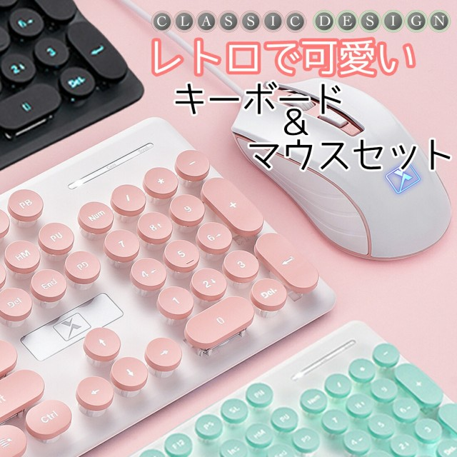 2点 セット キーボード マウス タイプライター風 メカニカル レトロ 光る ゲーミング USB 有線 バックライト 英語配列 ユニーク 個性的