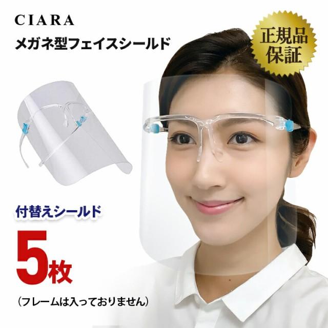 正規品 フェイスシールド 眼鏡型 交換用シールド メガネ型 付替え 5点 高品質 銀行 眼科 医療用 フェイスガード フェイスカバー 接客業
