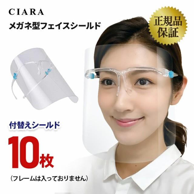 正規品 フェイスシールド 眼鏡型 交換用シールド メガネ型 付け替え 10点 高品質 銀行 眼科 医療用 フェイスガード フェイスカバー 接客