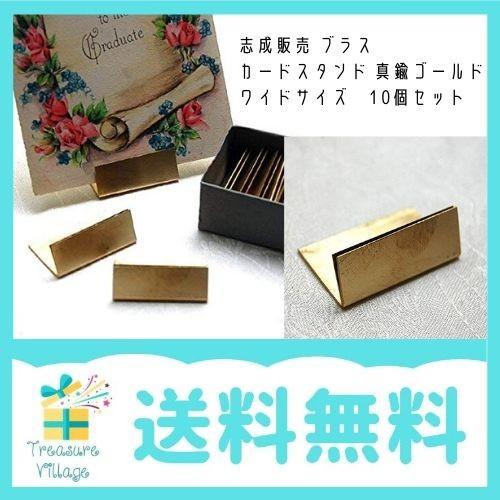 カードスタンド プライスカード立て プライスタグ おしゃれ 真鍮 アンティーク風 ゴールド ポップ立て 志成販売 ブラス ワイド 10個 送料