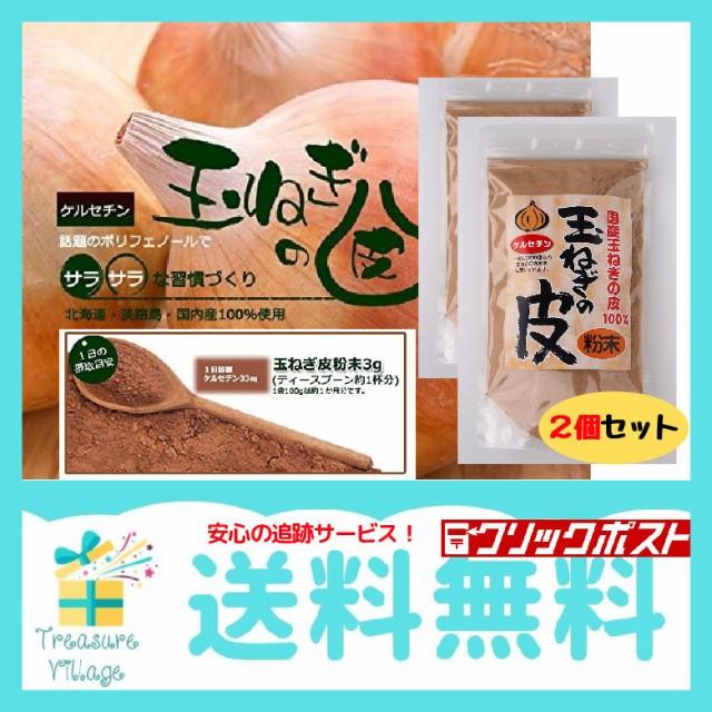 国産 北海道 淡路島 100% 玉ねぎの皮 粉末 100g 2個セット ケルセチン 送料無料 翌営業日出荷