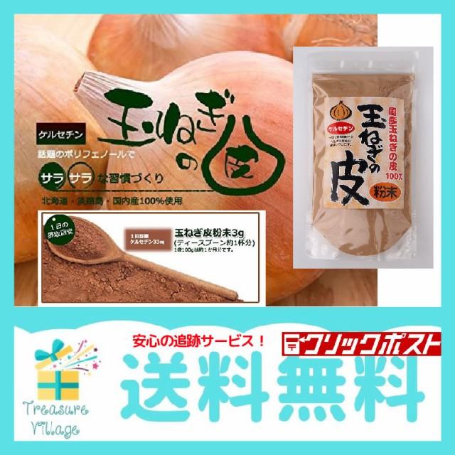 国産 北海道 淡路島 100% 玉ねぎの皮 粉末 100g ケルセチン 送料無料 翌営業日出荷