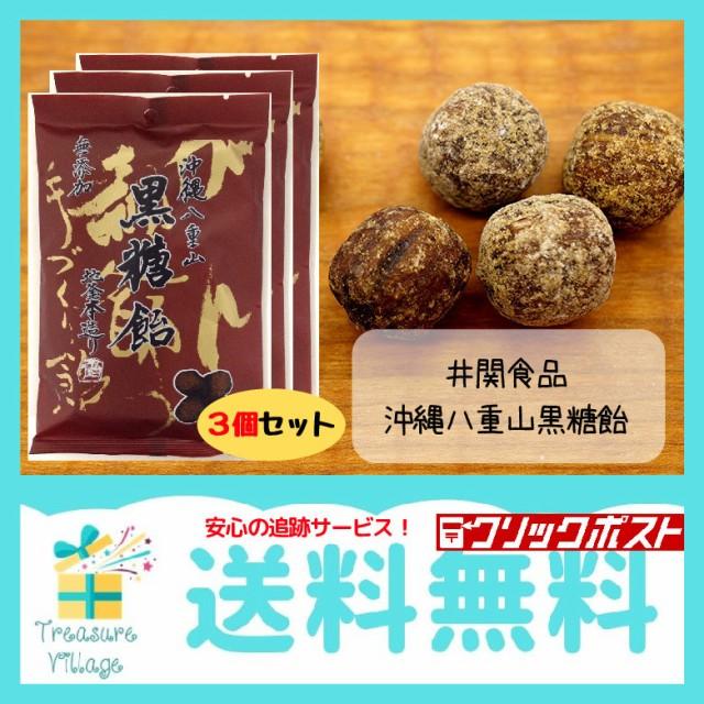 沖縄八重山黒糖飴 100g 3個セット 井関食品 送料無料 翌営業日出荷
