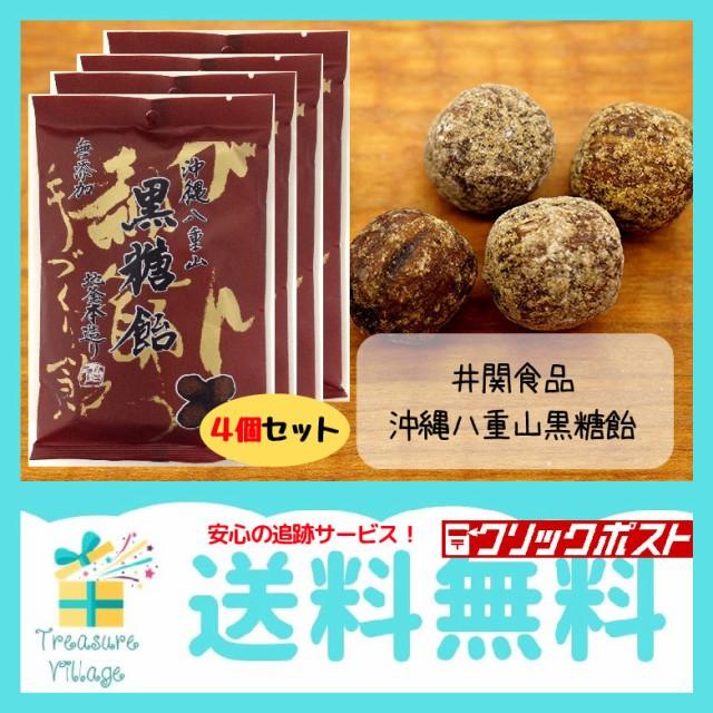 沖縄八重山黒糖飴 100g 4個セット 井関食品 送料無料 翌営業日出荷