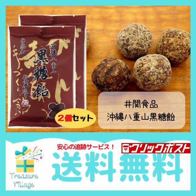 沖縄八重山黒糖飴 100g 2個セット 井関食品 送料無料 翌営業日出荷