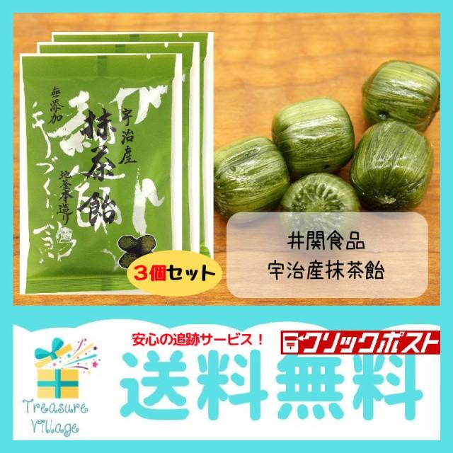 宇治産抹茶飴 100g 3個セット 井関食品 送料無料 翌営業日出荷