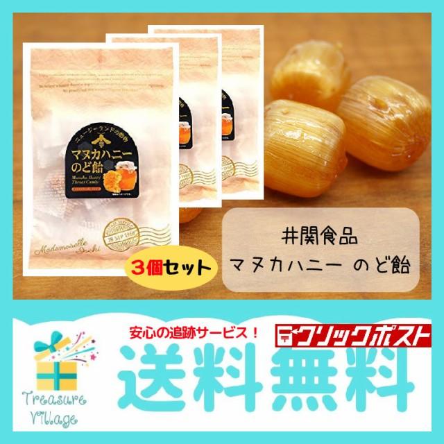 マヌカハニー のど飴 80g 3個セット 井関食品 送料無料 翌営業日出荷