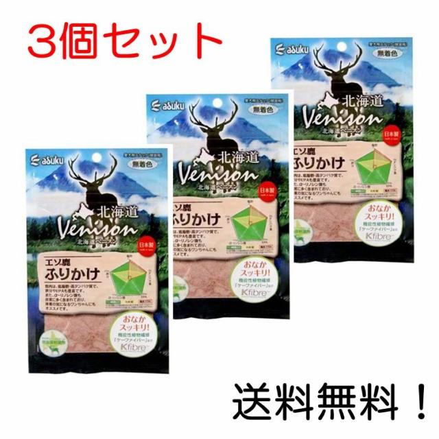 アスク 北海道 ベニスン 鹿ふりかけ 40g 3個セット