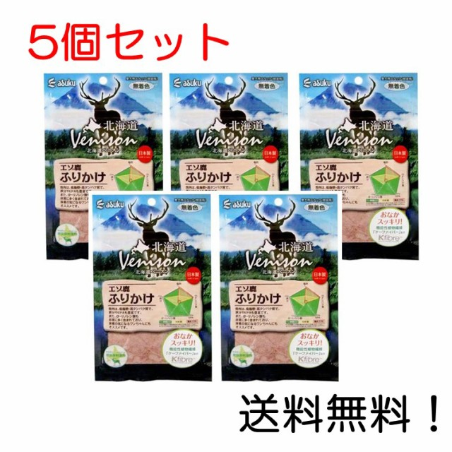 アスク 北海道 ベニスン 鹿ふりかけ 40g 5個セット
