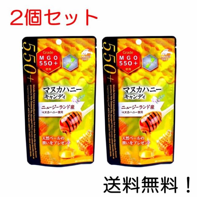 マヌカハニー キャンディ MGO550+ ニュージーランド産10粒 2個セット