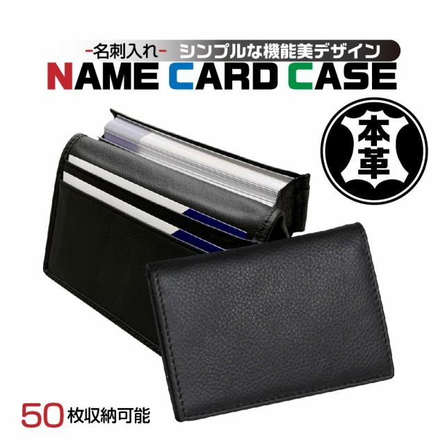 名刺入れ 革 メンズ 大容量 レディース 本革 名刺ケース カードケース シンプル ビジネス 20代 30代 40代