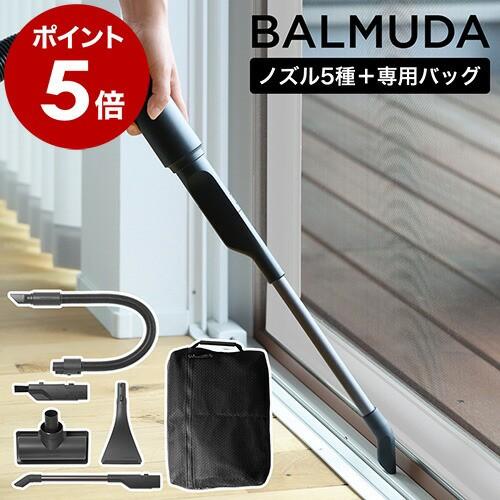 [ BALMUDA The Cleaner専用ノズルセット ]掃除機 ノズル バルミューダ ザ・クリーナー ホース ブラシ 正規品 ヘッド 布団 掃除 隙間 す