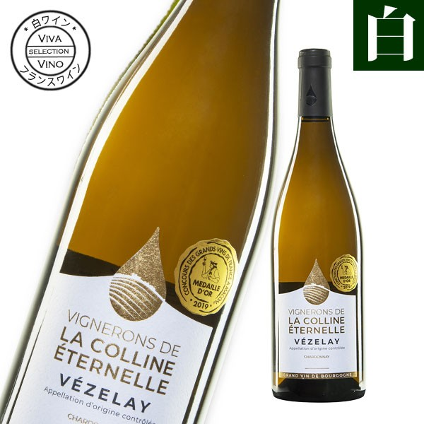 ワイン 白ワイン ヴィネロン・ド・ラ・コリーヌ・エテルネル ヴェズレイ シャルドネ フランス産 辛口 白 フランスワイン