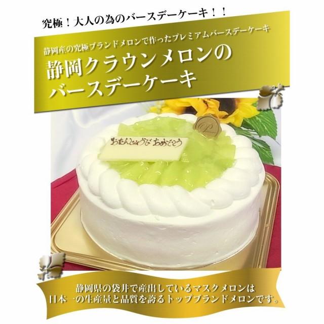 静岡産クラウンメロンのケーキ5号【送料無料】直径約15cm 誕生日ケーキ 記念日 お祝い スイーツギフト お中元
