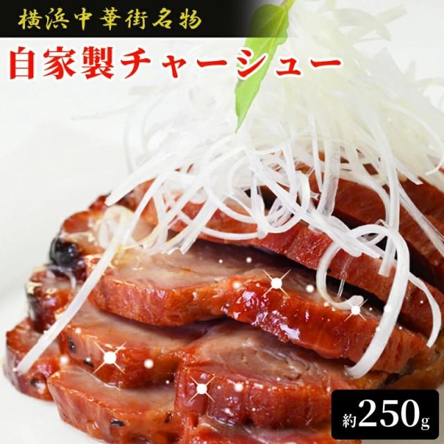 チャーシュー 叉焼 約250g×3本 焼き豚 父の日ギフト 横浜中華街 冷凍 当店人気 おやつ おつまみ つまみ 間食 点心 中華 そうざい 美味