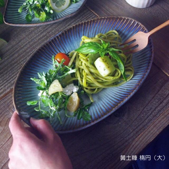 黄土糠 楕円【大】 SENシリーズ 益子焼 オーバルプレート 楕円皿 主菜皿 ワンプレートご飯 和モダン 和食器(食洗機対応 電子レンジ使用可