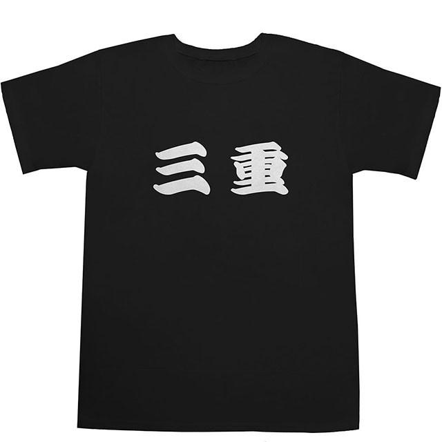 三重 T-shirts【Tシャツ】【ティーシャツ】【都道府県】【町名】【漢字】【和】【お中元】【プレゼント】
